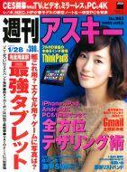 週刊アスキー1/28号 No.963(1月14日発売)表紙480