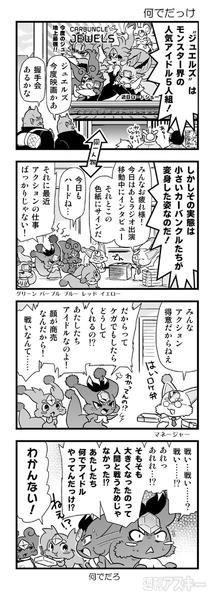 週アスCOMIC「パズドラ冒険4コマ パズドラま!」第67回