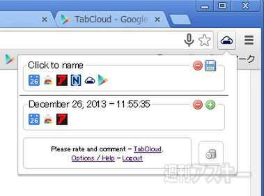 Android chrome タブ