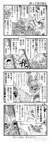 週アスCOMIC「パズドラ冒険4コマ パズドラま!」第68回