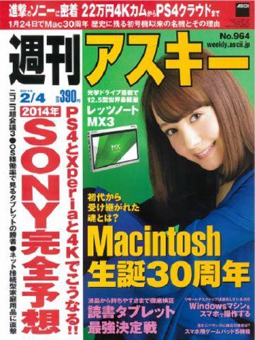 週刊アスキー2/4号 No.964(1月21日発売)