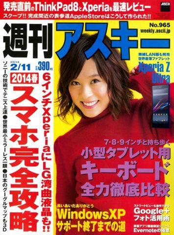 週刊アスキー2/11号 No.965(1月28日発売)