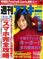 週刊アスキー2/11号 No.965(1月28日発売)表紙480