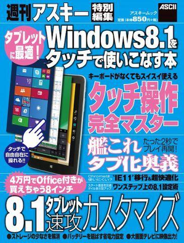 アスキームック 『タブレットに最適! Windows8.1をタッチで使いこなす本』(1月31日発売)