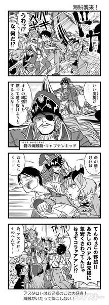 週アスCOMIC「パズドラ冒険4コマ パズドラま!」第70回