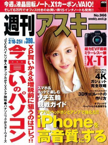週刊アスキー2/18-25合併号 No.966(2月4日発売)