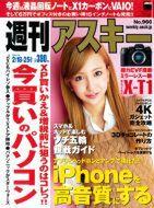 週刊アスキー2/18-25号 No.966(2月4日発売)表紙480