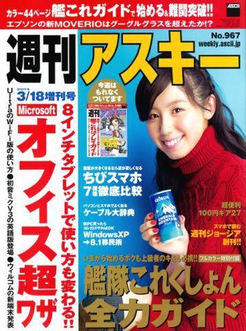 週刊アスキー3/18増刊号 No.967(2月10日発売)