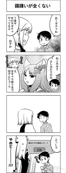 週アスCOMIC「パズドらいふ」第6回