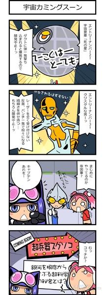 週アスCOMIC「キャプテン・ビッキー」第54回