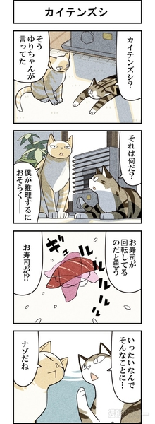 週アスCOMIC「我々は猫である」第19回