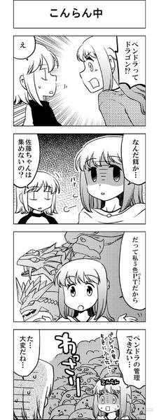 週アスCOMIC「パズドらいふ」第7回