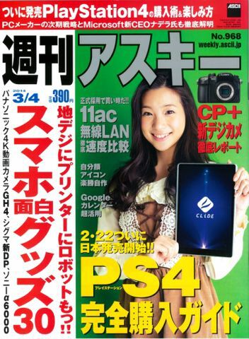 週刊アスキー3/4号 No.968(2月18日発売)
