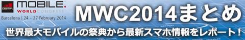 MWC2014まとめ