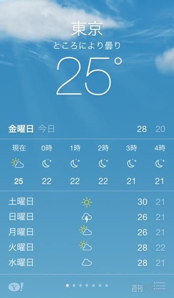 Iphoneの中で雪が降る Ios7標準の天気アプリ 使い方おさらい Mac 週刊アスキー