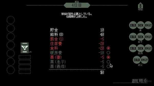 ゲーム 入国 審査