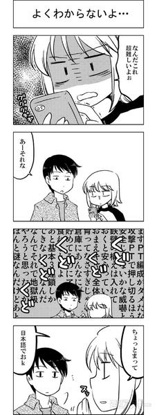 週アスCOMIC「パズドらいふ」第8回