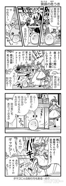 週アスCOMIC「パズドラ冒険4コマ パズドラま!」第73回