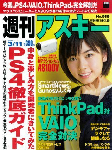 週刊アスキー3/11号 No.969(2月25日発売)