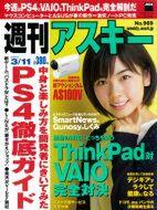 週刊アスキー3/11号 No.969(2月25日発売)表紙480