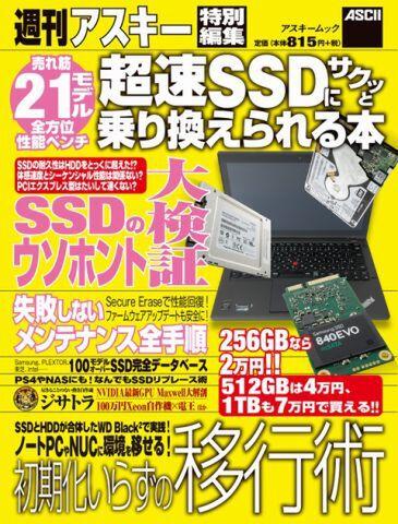 アスキームック 『超速SSDにサクッと乗り換えられる本』(2月27日発売)