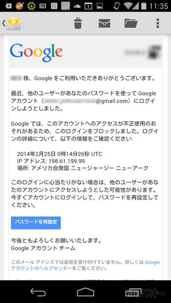 使用 た 不正 グーグル パスワード され