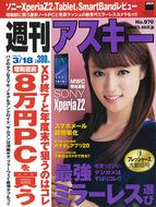 週刊アスキー3/18号 No.970(3月4日発売)表紙190