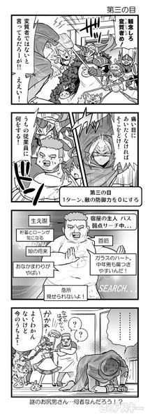 週アスCOMIC「パズドラ冒険4コマ パズドラま!」第75回