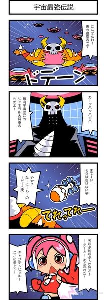 週アスCOMIC「キャプテン・ビッキー」第59回
