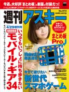 週刊アスキー4/29増刊号 No.973(3月24日発売)