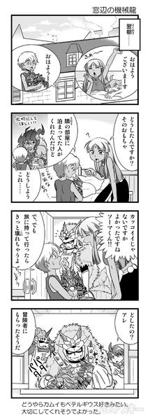 週アスCOMIC「パズドラ冒険4コマ パズドラま!」第77回