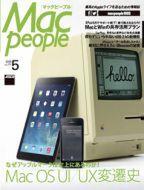 MacPeople 5月号(3月28日発売)