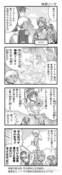 週アスCOMIC「パズドラ冒険4コマ パズドラま!」第78回