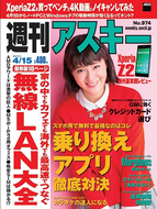 週刊アスキー4/15号 No.974(4月1日発売)