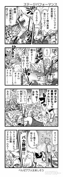 週アスCOMIC「パズドラ冒険4コマ パズドラま!」第79回