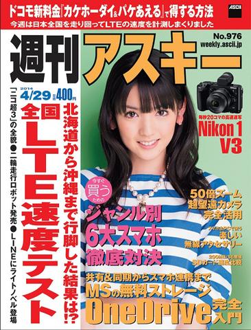週刊アスキー4/29号 No.976(4月15日発売)