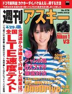 週刊アスキー4/29号 No.976_表紙