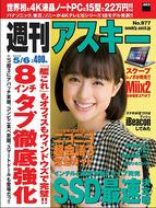 週刊アスキー5/6号 No.977(4月22日発売)
