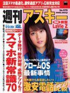 週刊アスキー5/13-20合併号 No.978(4月28日発売)