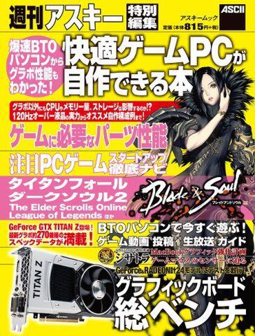 アスキームック 『快適ゲームPCが自作できる本』(4月30日発売)
