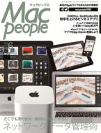 MacPeople6月号(4月28日発売)