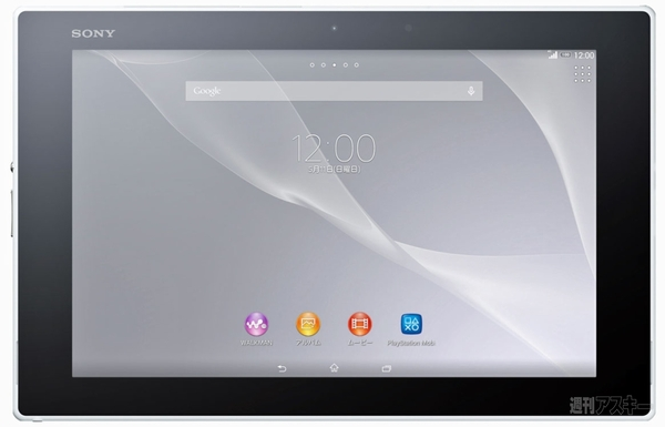 Xperia Z2 Tablet SOT21
