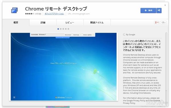 グーグル リモート デスクトップ