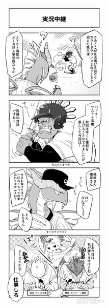 週アスCOMIC「パズド・ランド」第11回
