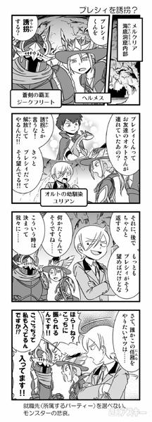 週アスCOMIC「パズドラ冒険4コマ パズドラま!」第82回