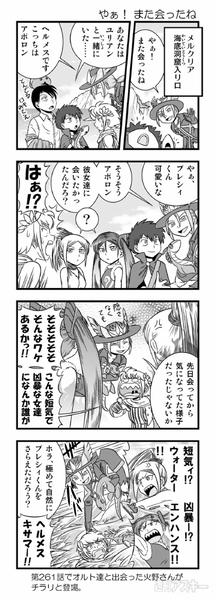 週アスCOMIC「パズドラ冒険4コマ パズドラま!」第83回