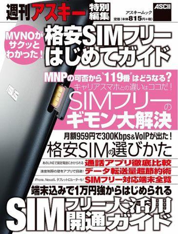 アスキームック 『格安SIMフリーはじめてガイド 』(5月30日発売)