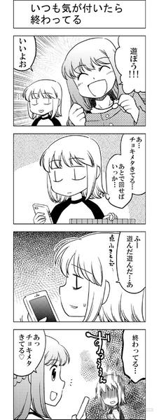 週アスCOMIC「パズドらいふ」第10回