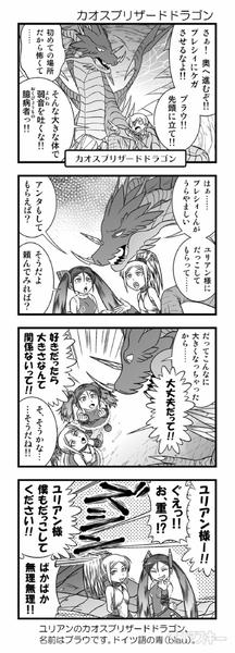 週アスCOMIC「パズドラ冒険4コマ パズドラま!」第84回