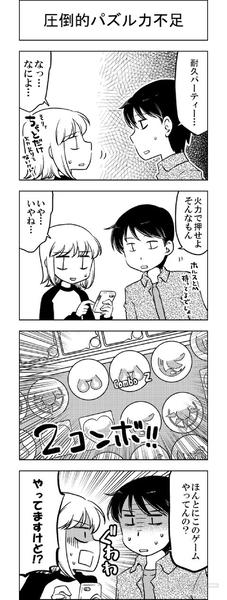 週アスCOMIC「パズドらいふ」第11回